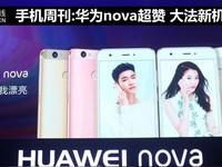 手机周刊:华为nova超赞 大法新机迎国行
