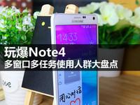 玩爆Note4 多窗口多任务使用人群大盘点