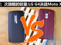 次旗舰的较量:LG G4决战Moto X Style