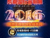广州天逸将全程参与:2016成都国际音响展