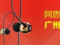 9月10日第三届广州HIFI耳机与数字音频展