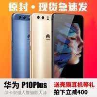 3588起[直降400]Huawei/华为 P10 Plus徕卡双摄全网通手机