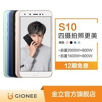 【新品上市】Gionee/金立 S10 四摄拍照手机 6GB大运存 官方正品