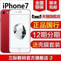 苹果7【12期分期送壳膜】Apple/苹果 iPhone 7 全网通国行4G手机