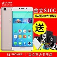 Gionee/金立 S10C全网通双卡双待4G大屏智能自拍美颜手机包邮顺丰