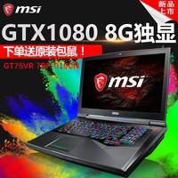 【新品上市】msi微星 GT75VR 7RF-019CN 17.3英寸游戏影音笔记本电脑