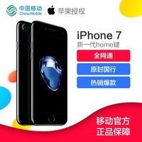 移动官方/Apple/苹果 iPhone 7 公开版全网通