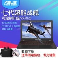 Asus/华硕 飞行堡垒 ZX53VD7700学生i7四核独显游戏笔记本电脑