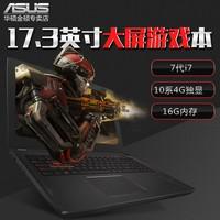 Asus/华硕 飞行堡垒- FX73VD7700游戏手提学生17英寸笔记本电脑i7