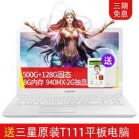 SAMSUNG 三星 500R5M-X04/X06 15.6英寸商务办公游戏笔记本电脑 X04定制套餐B 8G内存/500G+128G固态 I5-7200U/940MX 2G独显