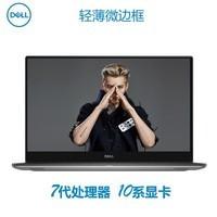 戴尔(DELL)XPS15-9560-R1545S 15英寸轻薄微边框游戏笔记本 七代i5 8G 1T+32G 4G独显