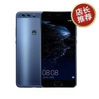华为(HUAWEI) 全球购 华为 HUAWEI P10 双卡双待 全网通4G智能手机 钻雕蓝 4GB+64GB