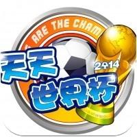 6.16安卓游戏推荐:世界杯题材足球游戏_软件资