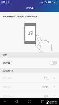 手机应用百科:荣耀7你所不知道的玩法