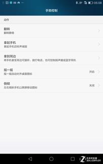 7英寸屏/麒麟930 华为MediaPad X2体验