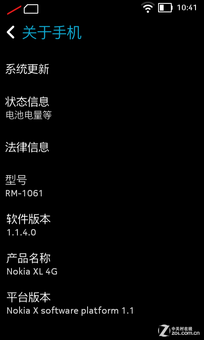 诺记安卓机绝唱 诺基亚XL4G升级版评测