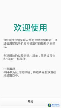 千元机性价比新贵 TCL么么哒3S全面评测