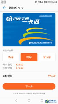 荣耀8再添新功能:嘀的一声畅行地铁公交