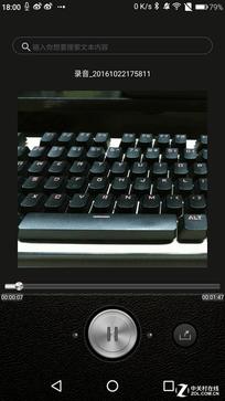 TCL 950商务体验:如此贴心的商务助理