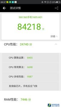 游戏画质塞PC甭儿爽 360 N5性能评测