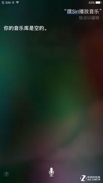 天猫精灵对抗Siri 两大AI语音谁更智能(待审)