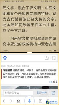 政商人士之首选 解读金立M6商务功能