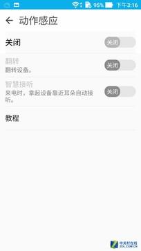 2016安卓机皇就它了:华硕ZenFone 3尊爵