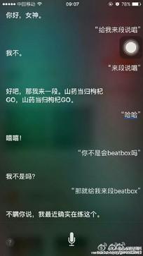 iOS用户的心声:不逼疯Siri就被Siri逼疯