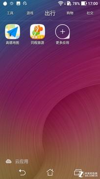 华硕ZenFone飞马3s:充一次电两天随便用