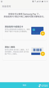 三星Galaxy C7:中国定制的