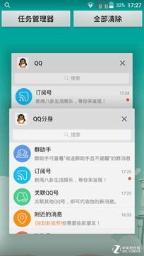 今年将全面普及 聊聊双微信/QQ有啥用