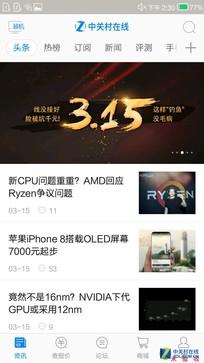 还真就不是安卓系统 中国移动A3评测