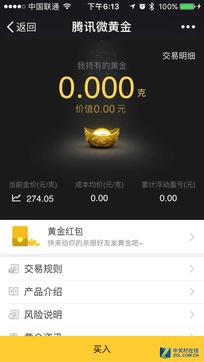 微信红包情人节可以发黄金了 最高可发1314毫克