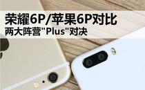 """两大阵营""""Plus""""对决 荣耀6P/苹果6P对比"""