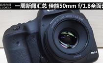 一周新闻汇总 佳能50mm f/1.8全面升级