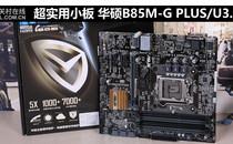 超实用小板 华硕B85M-G PLUS/U3.1评测