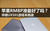 苹果RMBP准备好了吗?华硕UX501来挑战
