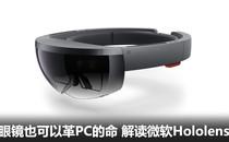 眼镜也可以革PC的命 解读微软Hololens