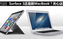Surface 3还是新MacBook?就看这四点