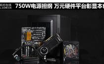 750W电源担纲 万元硬件平台彰显本色