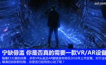 宁缺毋滥 你是否真的需要一款VR/AR设备