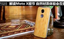 解读Moto X细节 自然材质体验会否更好?