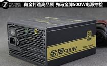 真金打造高品质 先马金牌500W电源抽检