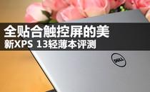 全贴合触控屏的美 新XPS 13轻薄本评测