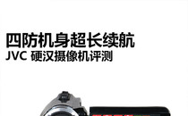 四防机身超长续航 JVC硬汉摄像机评测