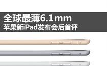 全球最薄6.1mm 苹果新iPad发布会后首评