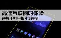 高速互联随时体验 联想手机平板小S评测