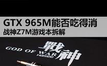 GTX 965M能否吃得消 战神Z7M游戏本拆解