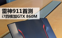 i7芯+GTX 860M 雷神911-S1游戏本首测