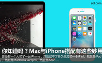 你知道吗?Mac与iPhone搭配有这些妙用